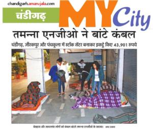 Amar Ujala, My city 11 dec, pg 5, event 91