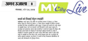 Amar Ujala,My city, Pg 8, Event 96,April 24,2018