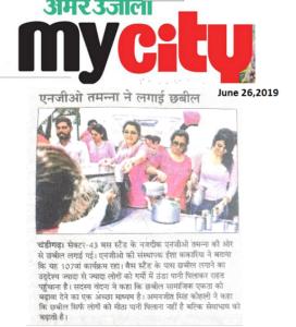 Amar ujala,my city,Pg 4,Event 107-Chabeel,26 june 2019
