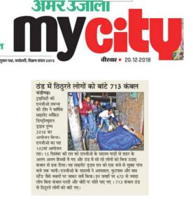 Amar ujala,my city,Punya 2018,19 dec