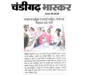 Chandigarh Bhaskar, Pg 6,Event 107-Chabeel,26 june 2019