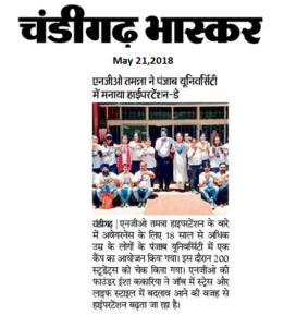 Chd Bhaskar,pg 2,event 97,May 21,2018