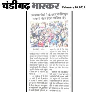 Chd Bhaskar,pg 6,feb 26,2019,Event 103,Project yakeen