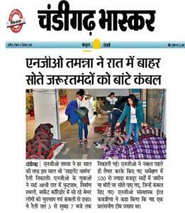Dainik Bhaskar, Chd Bhaskar Page 2, 11th December 2017