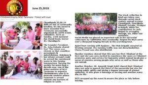Indianewscalling.com, Event 107-Chabeel,25 june