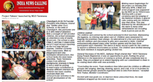 Indianewscalling.com,e-paper,feb 24,2019,Event 103,Project yakeen