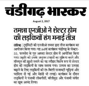 chd bhaskar,pg 2, Aug 2, Teej