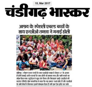 dainik bhaskar, hd bhaskar,pg 4, 15 mar 2017
