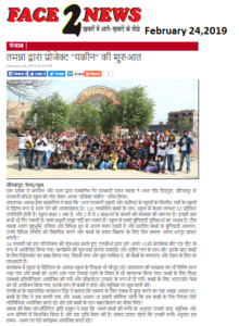 face2news.com,e-paper hindi,feb 24,2019,Event 103,Project yakeen
