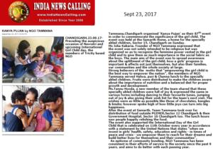 indianewscalling, sept 23, Kanya pujan